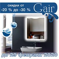 СКИДКА НА ЗЕРКАЛА GAIR 20% И 30%!