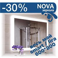 Зеркала NOVA: LIRA 600*800 и SMART 600*800 скидка 30%!!!