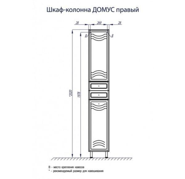 Домус шкаф-колонна 1A122003DO01L