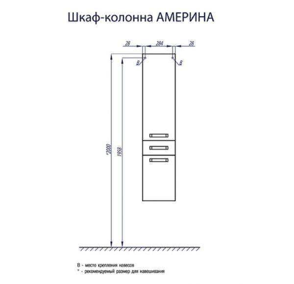 Америна шкаф-колонна подвесная темно-кор 1A135203AM430
