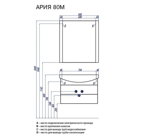 Ария 80 М тумба под умывальник подвесная черный глянец 1A140801AA950