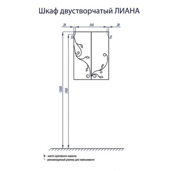 Лиана шкаф 2-створчатый 1A153003LL010
