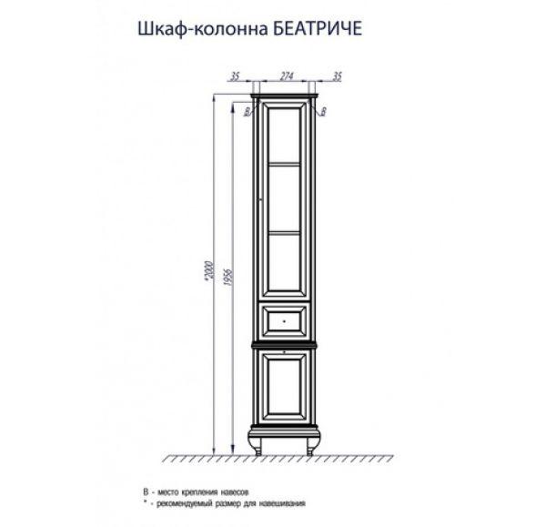 Беaтриче шкаф-колонна правая слон.кость/патина 1A187403BEM6R